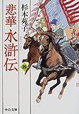 悲華 水滸伝〈4〉 (中公文庫)