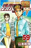 ゴッドハンド輝(59) (少年マガジンコミックス)