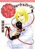 クォート&ハーフ(R) 1 (眠れぬ夜の奇妙な話コミックス)