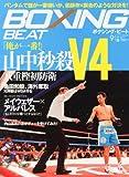 BOXING BEAT (ボクシング・ビート) 2013年 09月号 [雑誌]