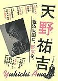 天野祐吉: 経済大国に、野次を。