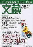 文蔵 2012.3 (PHP文芸文庫)