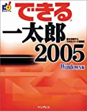 できる一太郎2005 (できるシリーズ)