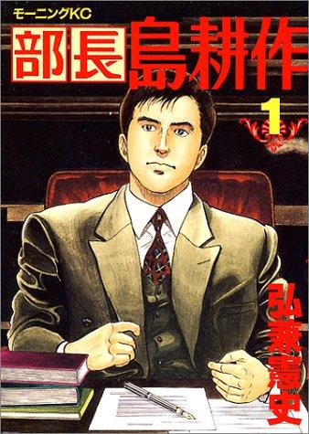 部長 島耕作(1) (モーニングKC (428))