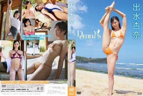 出水杏奈 Demmy's[DVD]