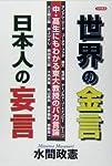 世界の金言 日本人の妄言