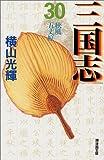 三国志 (30) (潮漫画文庫)