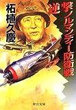 逆撃 ノルマンディー防衛戦 (中公文庫)