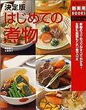 決定版 はじめての煮物―煮物のコツのコツがすべてわかる!主菜も副菜もこれ一冊でOK (主婦の友新実用BOOKS)
