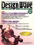 Design Wave MAGAZINE (デザイン ウェーブ マガジン) 2006年 12月号 [雑誌]