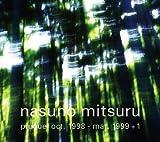 Prequel Oct.1998 - Mar.1999 + 1 前編 1998年10月~1999年3月+1