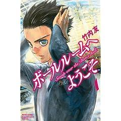 ボールルームへようこそ(1) (月刊マガジンコミックス)