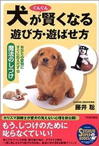 犬がぐんぐん賢くなる遊び方・遊ばせ方 (SEISHUN SUPER BOOKS)