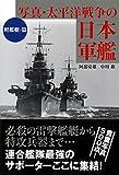 写真・太平洋戦争の日本軍艦[軽艦艇・篇] (ワニ文庫)