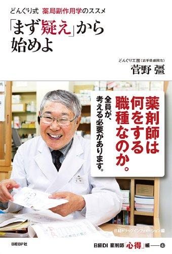どんぐり式 薬局副作用学のススメ 「まず疑え」から始めよ (日経DI 薬剤師「心得」帳4)