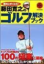 絶対上手くなる! 藤田寛之のゴルフ解決ブック