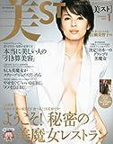 美ST (ビスト) 2012年 01月号 [雑誌]