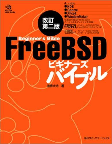 FreeBSDビギナーズバイブル (MYCOM UNIX Books)