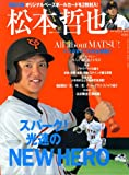 松本哲也―光速のNEW HERO 読売ジャイアンツ (スポーツアルバム No. 23)