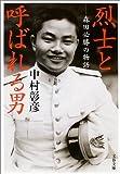 烈士と呼ばれる男―森田必勝の物語 (文春文庫)
