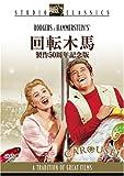 回転木馬 (製作50周年記念版) [DVD]