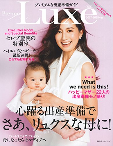 Pre-mo Luxe 2017‐18年版 大きい表紙画像