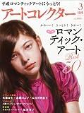 アートコレクター 2012年 03月号 [雑誌]