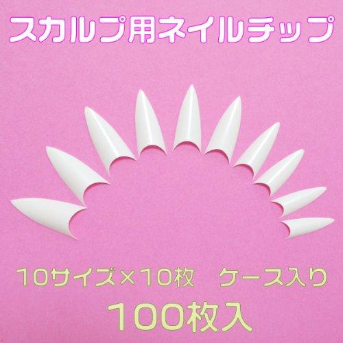シャープポイント 先端が尖ったネイルチップ10サイズ100枚 白 ケース入 とんがりネイルチップ