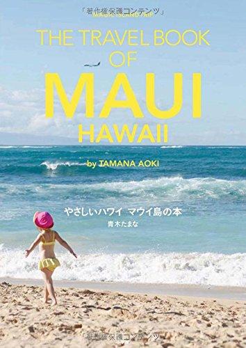 やさしいハワイ マウイ島の本: THE TRAVEL BOOK OF MAUI HAWAII