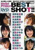 BEST SHOT Vol.17 (ワニムックシリーズ 127)