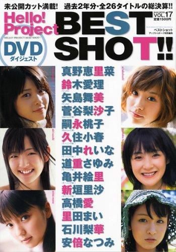 BEST SHOT Vol.17 (17) (ワニムックシリーズ 127)