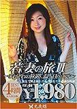 若妻の旅II~それぞれの旅路、温泉宿にて~ [DVD]