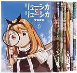 リューシカ・リューシカ コミック 1-7巻セット (ガンガンコミックスONLINE)
