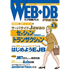 Web+DB press (Vol.13)