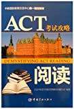 img - for Demystifying ACT Reading book / textbook / text book