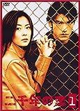 二千年の恋(1) [DVD]