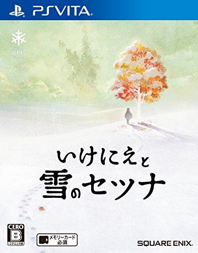 いけにえと雪のセツナ【Amazon.co.jp限定】「いけにえと雪のセツナ」オリジナルテーマ付