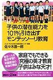 子供の潜在能力を101%引き出すモンテッソーリ教育 (講談社プラスアルファ新書)