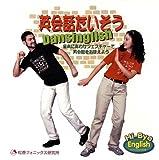 英会話たいそう Dansinglish CD