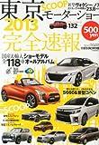 月刊自家用車増刊 東京モーターショー2013完全速報 2013年 12月号 [雑誌]