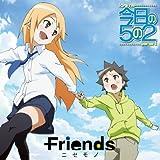 Friends「ニセモノ」