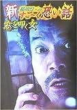 新 稲川淳二のすごーく恐い話―窓を叩く女 (リイド文庫)