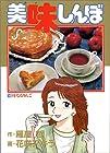 美味しんぼ 第14巻 1988-05発売