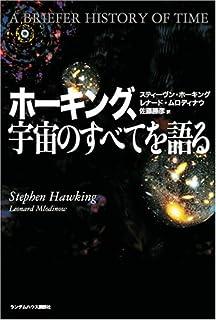 ホーキング、宇宙のすべてを語る
