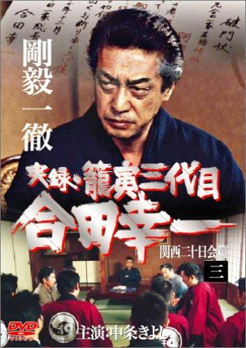 実録・籠寅三代目 合田幸一 3 [DVD]