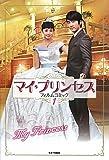 マイ・プリンセス フィルム・コミック1