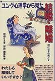 ユング心理学から見た結婚・離婚—現代日本の男と女