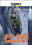 ディスカバリーチャンネル テスト・パイロット F-16 夜間戦闘能力の進化 [DVD]
