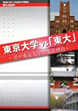 東大〈2009〉東京大学vs「東大」—君が東京大学に来る理由