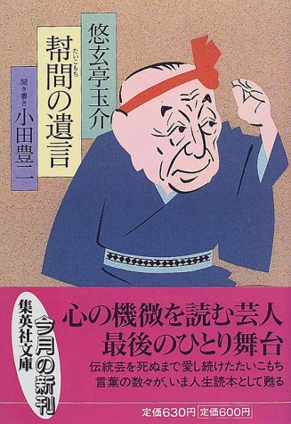 幇間の遺言 (集英社文庫)